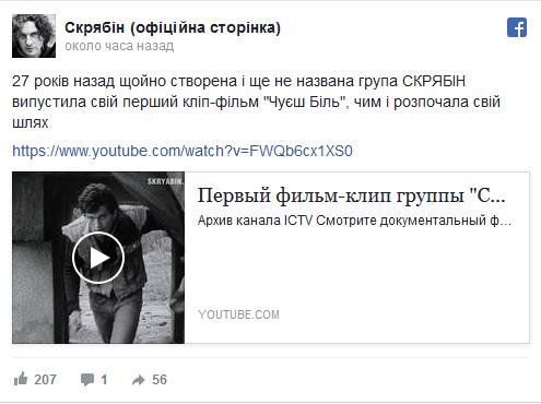 Перший фільм-кліп Скрябіна представлений в мережі: опубліковано відео (1)