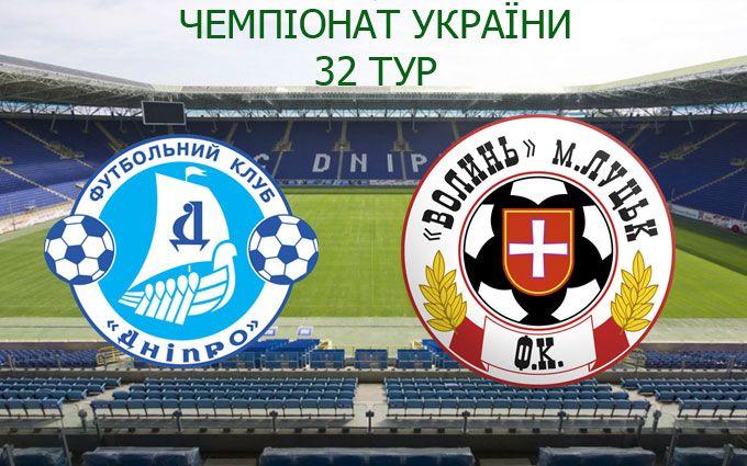 Дніпро - Волинь: онлайн відеотрансляція матчу
