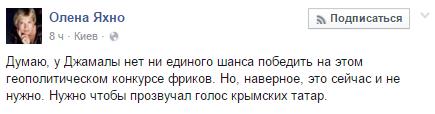 Крым - это Украина: Джамала на Евровидении привела в восторг соцсети (3)
