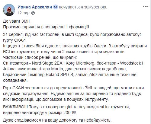 В Одессе ограбили известную украинскую группу (1)