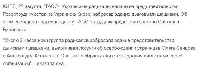 РосЗМІ збудилися через таємничий інцидент в Києві: з'явилися фото (2)