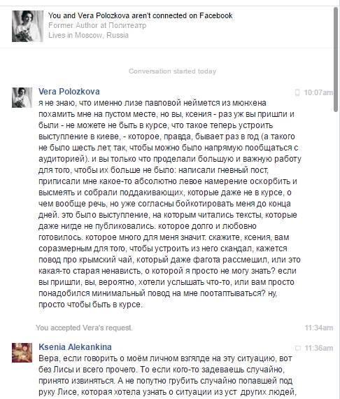 Через невдалий жарт російської поетеси в Києві розгорівся скандал (3)