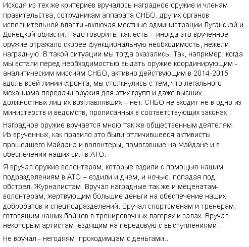 Аваков сказал, кому исколько онвручил наградного оружия