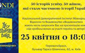 Це зробила вона: у Києві відбудеться презентація книги про 50 видатних жінок України