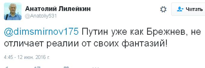 Путін виступив з пафосною промовою: соцмережі відповіли гнівом і насмішками (8)