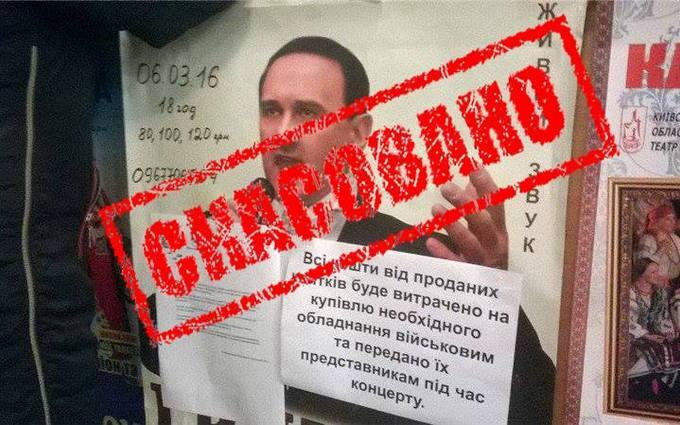 Украинского певца наказали за концерт в Крыму: опубликован документ