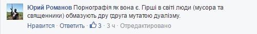 """У соцмережі обурилися """"московськими"""" іконами для поліції: опубліковані фото (2)"""