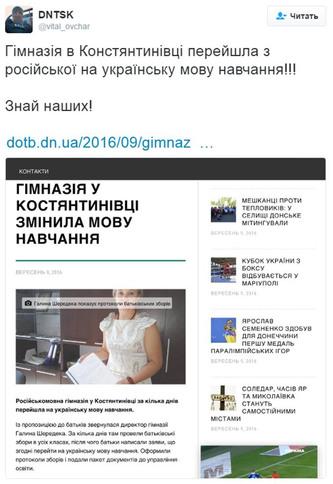 На звільненому Донбасі показали приклад українізації (1)