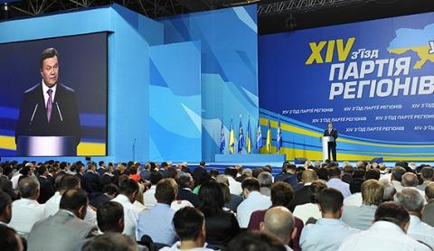 Программа Партии регионов: Наша цель - мировое признание Украины