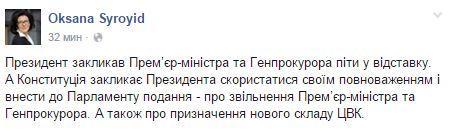 Яценюка меняют на Шокина: соцсети бурно отреагировали на обращение Порошенко (3)