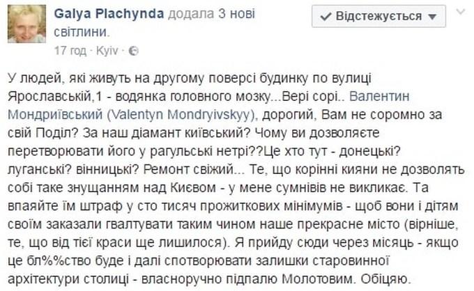 Безглузда прибудова в історичному центрі Києва розбурхала соцмережі: опубліковані фото (2)