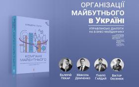 """Книжный Арсенал: """"Организации будущего в Украине"""" - эксклюзивная прямая трансляция"""
