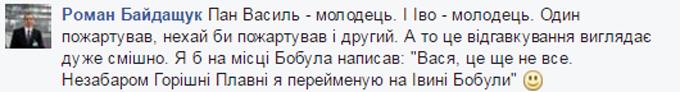 Іво Бобул повеселив мережу своєю жорсткою відповіддю Вірастюку (1)