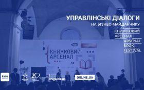 """Книжный Арсенал: Дискуссия """"Плутократы в мире и Украине"""" - эксклюзивная прямая трансляция (видео)"""