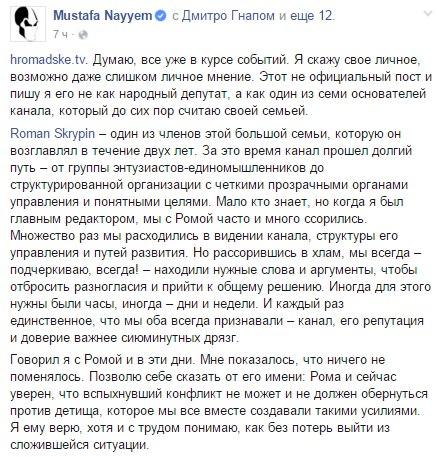 Скандал на Hromadske.tv: реакція соцмереж (5)