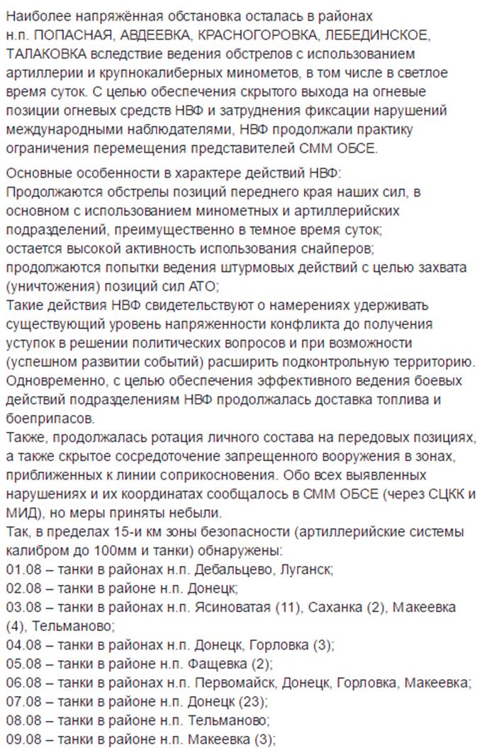 Український переговірник оприлюднив тривожні дані про війну на Донбасі: опублікований документ (4)