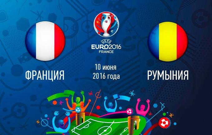 Франція - Румунія: онлайн трансляція матчу відкриття Євро-2016