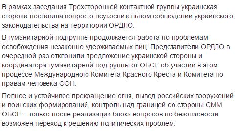 В Минске договорились о прекращении огня на Донбассе, названа дата (1)
