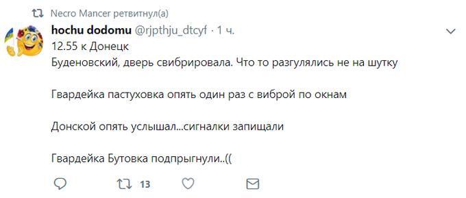 На Донбассе обострение: жители Донецка жалуются в сети на взрывы (3)
