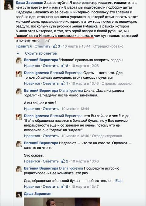 Известный глянец обвинили в попытке попиариться на Савченко (1)