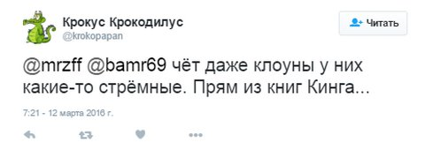 В соцсети смеются над клоуном из «Новороссии»: это поклонники Пелевина празднуют (1)