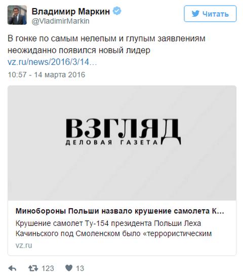 У Путина жестко отреагировали на слова министра обороны Польши о Смоленске (1)