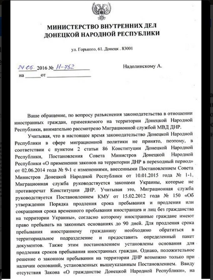 Бойовики ДНР визнали, що у них діють українські закони: опублікований документ (1)