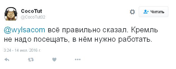 У Путіна висловилися про покемонів у Кремлі: соцмережі веселяться (5)