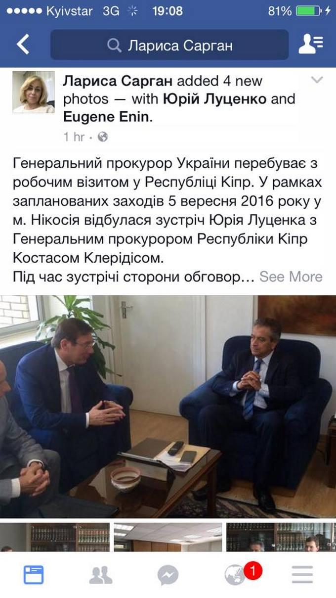 Луценко потрапив в неприємний конфуз через фото з Кіпру (1)