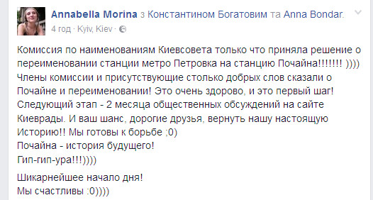 Обрано нову назву однієї зі станцій метро в Києві (1)
