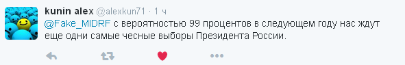 """Вірною дорогою йдете: соцмережі насмішив """"несподіваний"""" результат виборів в Росії (9)"""