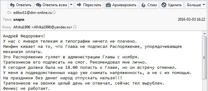 Стали відомі імена російських політтехнологів-кураторів ДНР (4)
