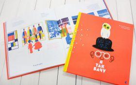 """""""Я так вижу"""": детская книга стала самой красивой книгой года в Украине"""
