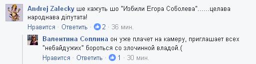 Спешат и хотят крови: соцсети резко высказались о стычках в центре Киева (12)