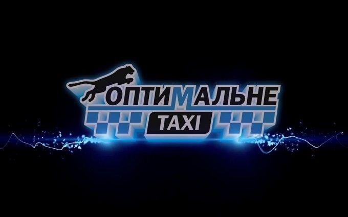 Услуга «Оптимальное Такси» Киева довезем быстро - без шума и пыли