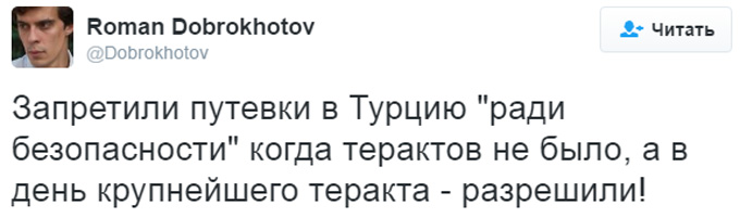 Дозвіл росіянам їздити до Туреччини: в соцмережах здивувалися логіці Кремля (2)