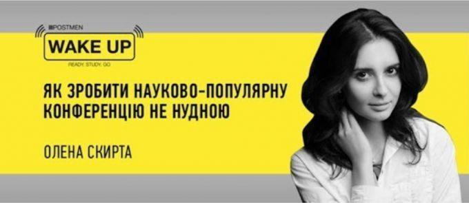 Олена Скирта: Як зробити науково-популярну конференцію не нудною - ексклюзивна трансляція на ONLINE.UA