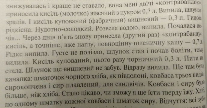 І вашим, і нашим: що приховує книга Надії Савченко (5)