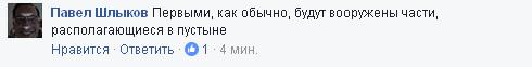 Путинской Нацгвардии дадут новое оружие: в соцсетях веселятся (12)