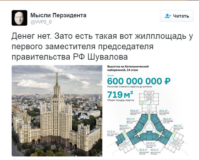 Соцсети взорвала царь-квартира путинского вице-премьера (1)