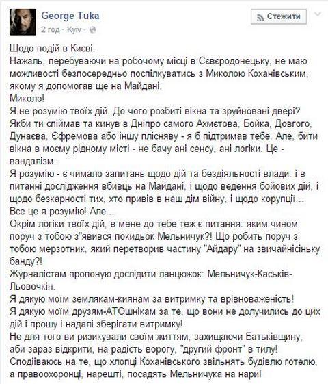 Участник Майдана обвинил погромщиков в Киеве в вандализме (1)