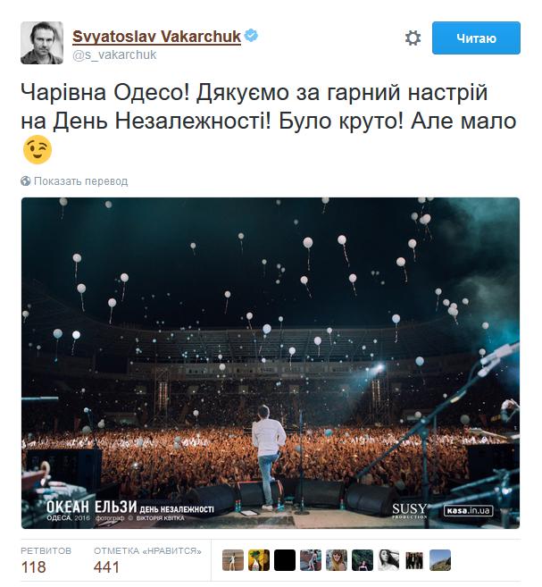 """В Одесі відгримів концерт """"Океану Ельзи"""": опубліковані фото і відео (2)"""