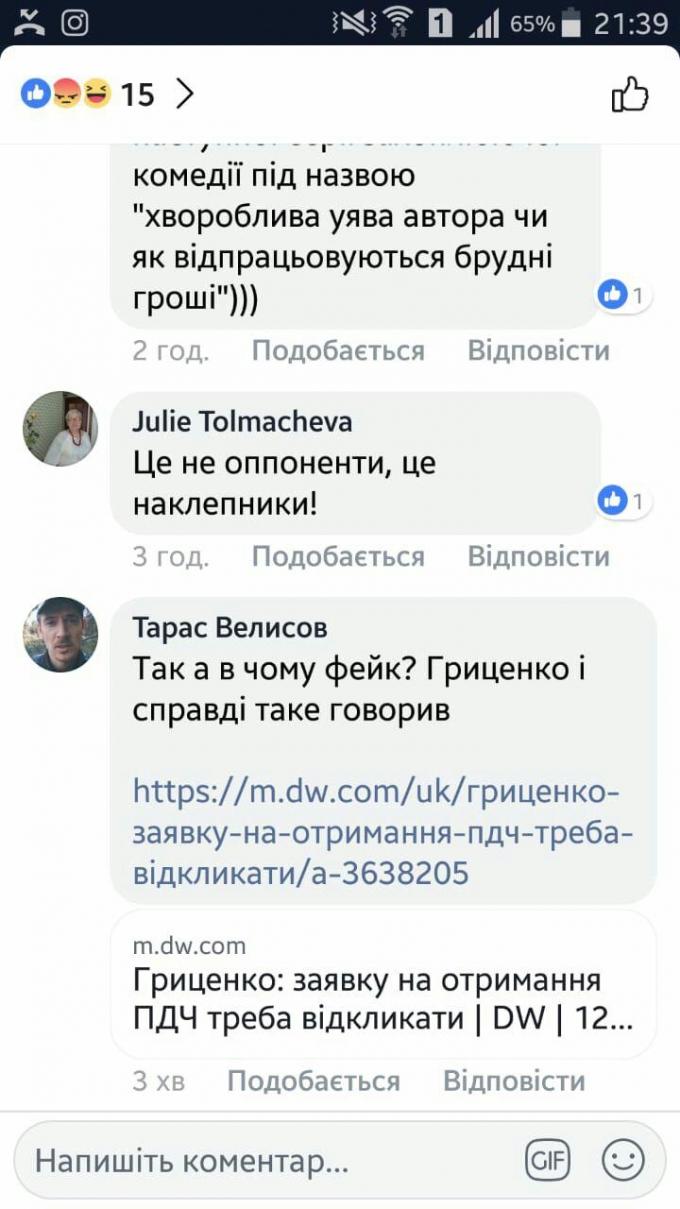 В социальной сети продолжается война сторонников и противников Гриценко (3)