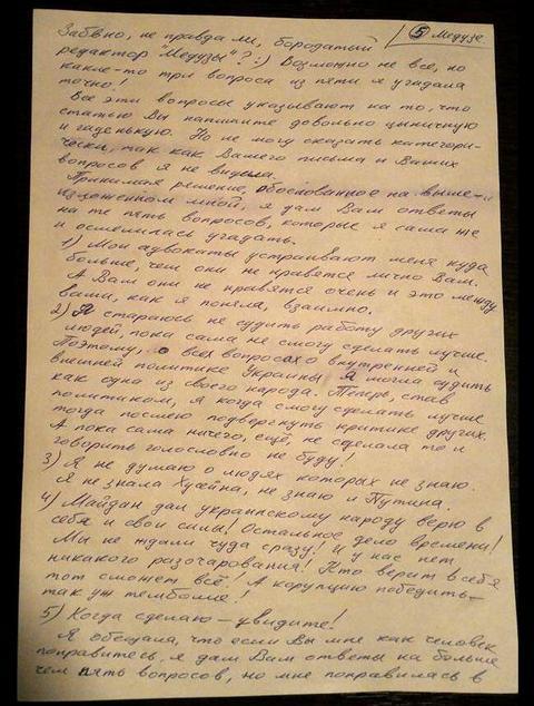 Савченко жестко ответила российскому журналисту: опубликованы фото (5)