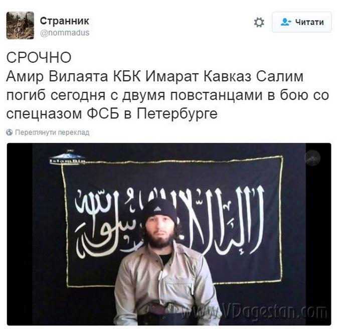 Операція ФСБ в Петербурзі: названо число загиблих і гучне ім'я одного з них (1)