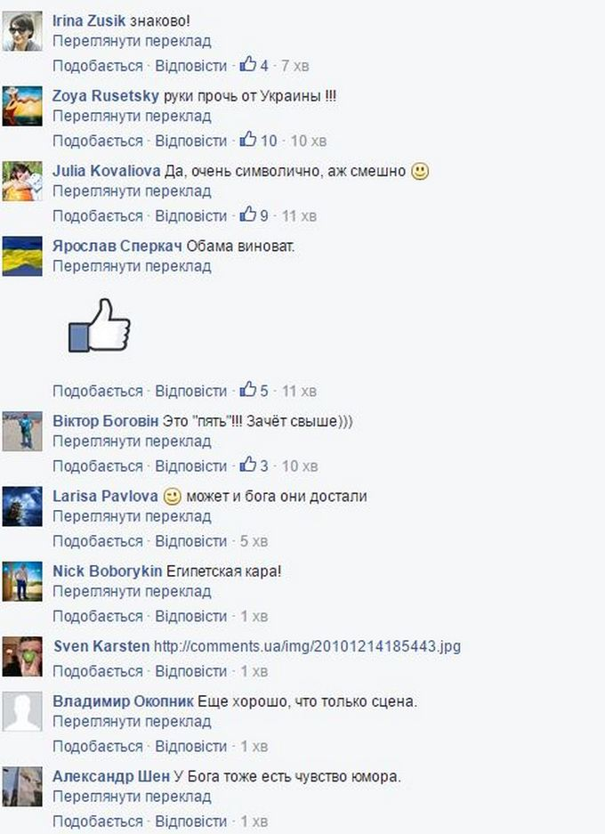 У РФ сталося знамення - Україні більше не бути з Росією: з'явилося відео (1)