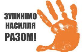 """25 листопада стартує Всесвітня акція """"16 днів проти ґендерного насильства"""""""