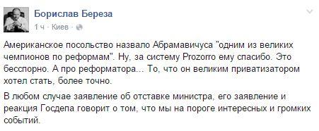 Абромавичус уходит в отставку: реакция соцсетей (10)