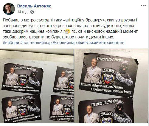 Активіст знайшов в метро листівки з подякою Гриценку від кримського «Беркуту» (1)