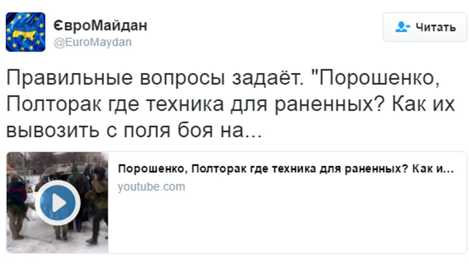 Волонтер— Порошенко: «Почему мывывозим «трехсотых» на собственных машинах? Где «кугуары»?